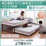 おすすめ 組立簡単!すのこ構造 省スペース スライド収納 上下段 親子ベッド「Bene&Chic」ベーネ&チック