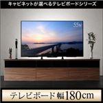 テレビボード 幅180cm カラー:ウォルナットブラウン テレビボードシリーズ add9 アドナイン