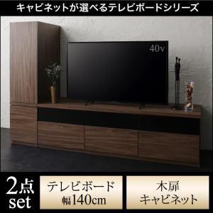 2点セット(テレビボード+キャビネット) 幅140cm【木扉】カラー:ウォルナットブラウン キャビネットが選べるテレビボードシリーズ add9 アドナイン