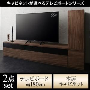 2点セット(テレビボード+キャビネット) 幅180cm【木扉】カラー:ウォルナットブラウン キャビネットが選べるテレビボードシリーズ add9 アドナイン
