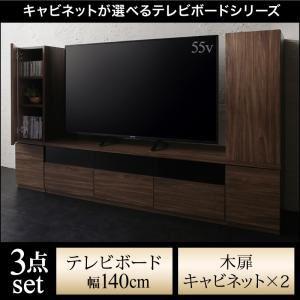 3点セット(テレビボード+キャビネット×2) 幅140cm【木扉】カラー:ウォルナットブラウン キャビネットが選べるテレビボードシリーズ add9 アドナイン