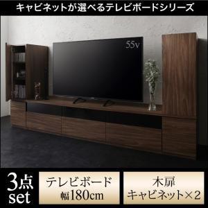 3点セット(テレビボード+キャビネット×2) 幅180cm【木扉】カラー:ウォルナットブラウン キャビネットが選べるテレビボードシリーズ add9 アドナイン