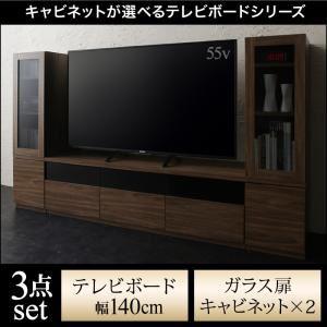 3点セット(テレビボード+キャビネット×2) 幅140cm【ガラス扉】カラー:ウォルナットブラウン キャビネットが選べるテレビボードシリーズ add9 アドナイン