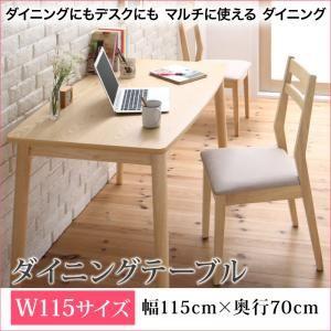 【テーブルのみ】ダイニングテーブル 幅115cm テーブルカラー:ナチュラル ダイニングにもデスクにも マルチに使える ダイニング PONYTA ポニータ
