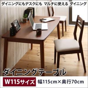 【テーブルのみ】ダイニングテーブル 幅115cm テーブルカラー:ブラウン ダイニングにもデスクにも マルチに使える ダイニング Molina モリーナ