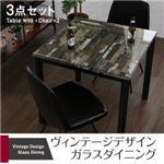 ダイニングセット 3点セット(テーブル+チェア2脚)幅80cm チェアカラー:ブラック(2脚) ヴィンテージデザインガラスダイニング volet ヴォレ