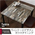 【テーブルのみ】ダイニングテーブル 幅80cm テーブルカラー:ミックスブラウン ヴィンテージデザインガラスダイニング volet ヴォレ