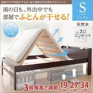 すのこベッド シングル フレームカラー:ナチュラルブラウン 部屋の中で布団が干せる 高さ調節付き天然木すのこ refune リフューネ - 拡大画像