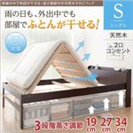 すのこベッド シングル フレームカラー:ダークブラウン 部屋の中で布団が干せる 高さ調節付き天然木すのこ refune リフューネ