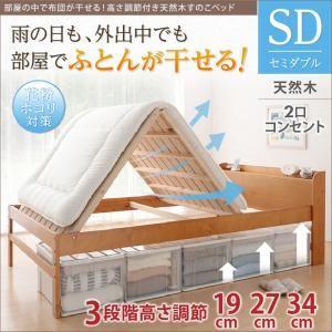 すのこベッド セミダブル フレームカラー:ナチュラルブラウン 部屋の中で布団が干せる 高さ調節付き天然木すのこ refune リフューネ - 拡大画像