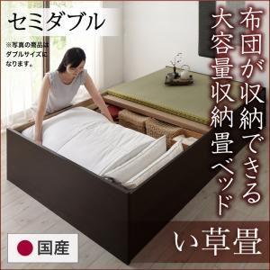 畳ベッド セミダブル【い草畳】フレームカラー:ダークブラウン 日本製・布団が収納できる大容量収納畳ベッド 悠華 ユハナ - 拡大画像