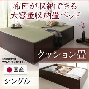 畳ベッド シングル【クッション畳】フレームカラー:ダークブラウン 日本製・布団が収納できる大容量収納畳ベッド 悠華 ユハナ - 拡大画像
