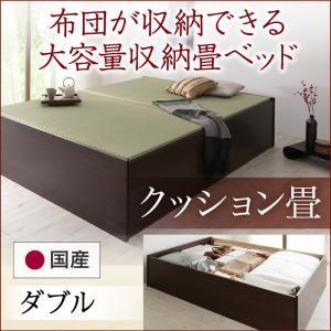 畳ベッド ダブル【クッション畳】フレームカラー:ダークブラウン 日本製・布団が収納できる大容量収納畳ベッド 悠華 ユハナ - 拡大画像