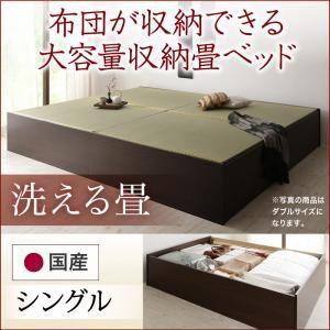 畳ベッド シングル【洗える畳】フレームカラー:ダークブラウン 日本製・布団が収納できる大容量収納畳ベッド 悠華 ユハナ - 拡大画像