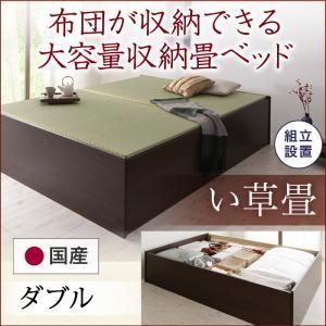【組立設置費込】畳ベッド ダブル【い草畳】フレームカラー:ダークブラウン 日本製・布団が収納できる大容量収納畳ベッド 悠華 ユハナ - 拡大画像