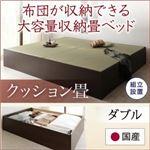 【組立設置費込】畳ベッド ダブル【クッション畳】フレームカラー:ダークブラウン 日本製・布団が収納できる大容量収納畳ベッド 悠華 ユハナ