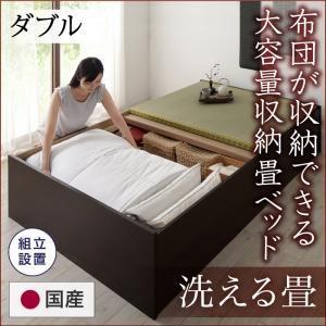 【組立設置費込】畳ベッド ダブル【洗える畳】フレームカラー:ダークブラウン 日本製・布団が収納できる大容量収納畳ベッド 悠華 ユハナ