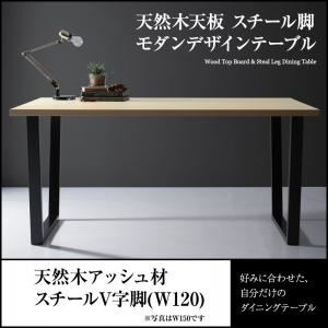 ダイニングテーブル 幅120cm【V字脚】テーブルカラー:ナチュラル 天然木天板 スチール脚 モダンデザインテーブル Gently ジェントリー