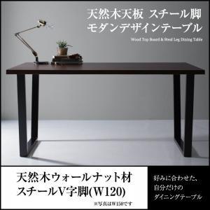 ダイニングテーブル 幅120cm【V字脚】テーブルカラー:ブラウン 天然木天板 スチール脚 モダンデザインテーブル Gently ジェントリー