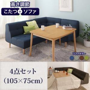 こたつもソファーも高さ調節できる ソファーダイニングテーブルセット【puits】ピュエ