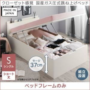 【組立設置費込】収納ベッド シングル ショート丈/深さラージ【フレームのみ】フレームカラー:ホワイト クローゼット感覚ガス圧式跳ね上げベッド aimable エマーブル - 拡大画像
