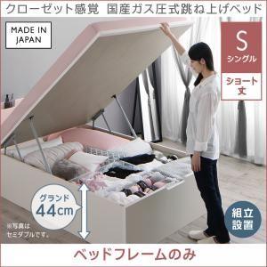 【組立設置費込】収納ベッド シングル ショート丈/深さグランド【フレームのみ】フレームカラー:ホワイト クローゼット感覚ガス圧式跳ね上げベッド aimable エマーブル - 拡大画像