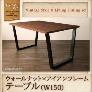 【単品】ダイニングテーブル 幅150cm テーブルカラー:ブラウン ヴィンテージスタイル・リビングダイニング CISCO シスコ - 拡大画像