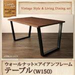 【単品】ダイニングテーブル 幅150cm テーブルカラー:ブラウン ヴィンテージスタイル・リビングダイニング CISCO シスコ