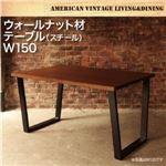 【単品】ダイニングテーブル 幅150cm テーブルカラー:ブラウン アメリカンヴィンテージ リビングダイニング 66 ダブルシックス