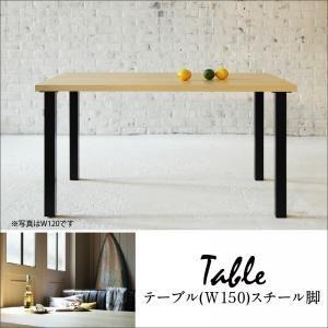 【単品】ダイニングテーブル 幅150cm テーブルカラー:ナチュラル 西海岸テイスト モダンデザインリビングダイニング DIEGO ディエゴ