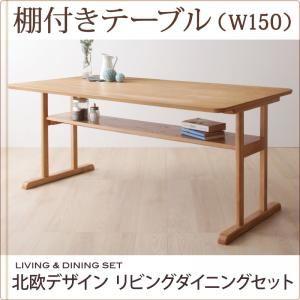 【単品】ダイニングテーブル 幅150cm テーブルカラー:ナチュラル 北欧デザインリビングダイニング LAVIN ラバン - 拡大画像