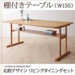 【単品】ダイニングテーブル 幅150cm テーブルカラー:ナチュラル 北欧デザインリビングダイニング LAVIN ラバン