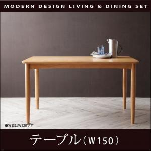 【単品】ダイニングテーブル 幅150cm テーブルカラー:ナチュラル モダンデザインリビングダイニング VIRTH ヴァース