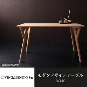 【単品】ダイニングテーブル 幅140cm テーブルカラー:ナチュラル モダンデザインリビングダイニング ARX アークス