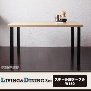 【単品】ダイニングテーブル 幅150cm テーブルカラー:ナチュラル モダンカフェ風リビングダイニング BARIST バリスト