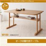 【単品】ダイニングテーブル 幅150cm テーブルカラー:ナチュラル コンパクトリビングダイニング Roche ロシェ