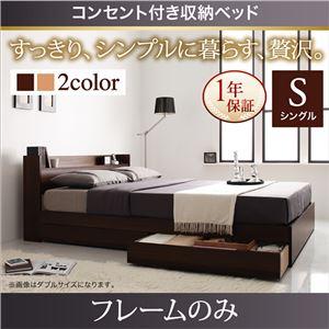 収納ベッド シングル【フレームのみ】フレームカラー:ダークブラウン コンセント付き収納ベッド Ever エヴァー - 拡大画像