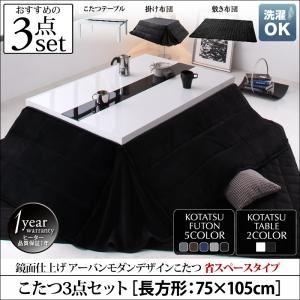 こたつ3点セット 長方形(75×105cm) テーブルカラー:ラスターホワイト 布団カラー:ミッドナイトブルー 鏡面仕上げ アーバンモダンデザインこたつセット 省スペースタイプ VADIT SFK バディット エスエフケー