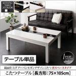【単品】こたつテーブル 長方形(75×105cm) テーブルカラー:グロスブラック 鏡面仕上げ アーバンモダンデザインこたつ VADIT SFK バディット エスエフケー