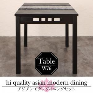 【単品】ダイニングテーブル 幅76cm テーブルカラー:アンティークブラウン アジアンモダンダイニング Aperm アパーム