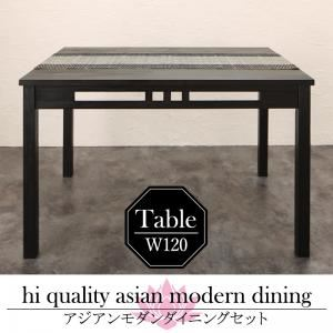 【単品】ダイニングテーブル 幅120cm テーブルカラー:アンティークブラウン アジアンモダンダイニング Aperm アパーム - 拡大画像