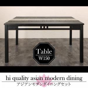 【単品】ダイニングテーブル 幅150cm テーブルカラー:アンティークブラウン アジアンモダンダイニング Aperm アパーム - 拡大画像