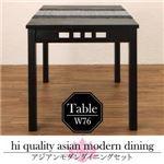 【単品】ダイニングテーブル 幅76cm テーブルカラー:アンティークブラウン アジアンモダンダイニング Kubera クベーラ