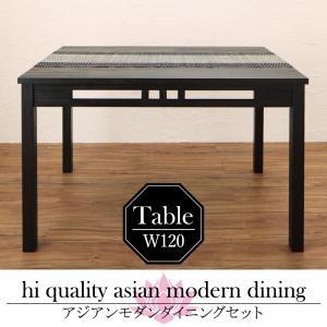 【単品】ダイニングテーブル 幅120cm テーブルカラー:アンティークブラウン アジアンモダンダイニング Kubera クベーラ - 拡大画像