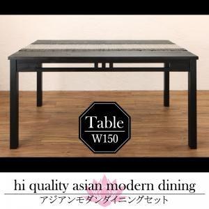 【単品】ダイニングテーブル 幅150cm テーブルカラー:アンティークブラウン アジアンモダンダイニング Kubera クベーラ - 拡大画像