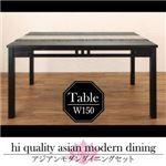【単品】ダイニングテーブル 幅150cm テーブルカラー:アンティークブラウン アジアンモダンダイニング Kubera クベーラ