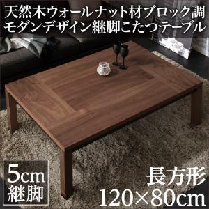【単品】こたつテーブル 4尺長方形(80×120cm) カラー:ウォールナットブラウン×ブラック 天然木ウォールナット材ブロック調モダンデザイン継脚こたつテーブル Rect レクト - 拡大画像