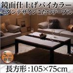 【単品】こたつテーブル 長方形(75×105cm) カラー:ホワイト×ダークブラウン 鏡面仕上げ バイカラーモダンデザインこたつテーブル Macbeth マクベス