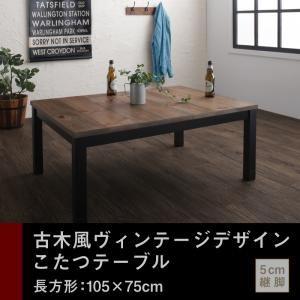 【単品】こたつテーブル 長方形(75×105cm) カラー:ヴィンテージウッド 古木風ヴィンテージデザインこたつテーブル Nostalwood ノスタルウッド - 拡大画像