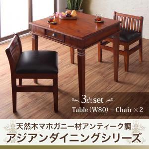 ダイニングセット 3点セット(テーブル+チェア2脚)幅80cm テーブルカラー:ブラウン 天然木マホガニー材アンティーク調アジアンダイニングシリーズ RADOM ラドム - 拡大画像